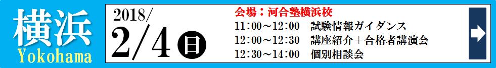 受験戦略セミナーin横浜