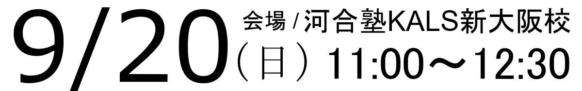 9/20(日)11:00~12:30
