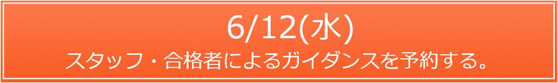 2019.6/12スタッフ・合格者によるガイダンス