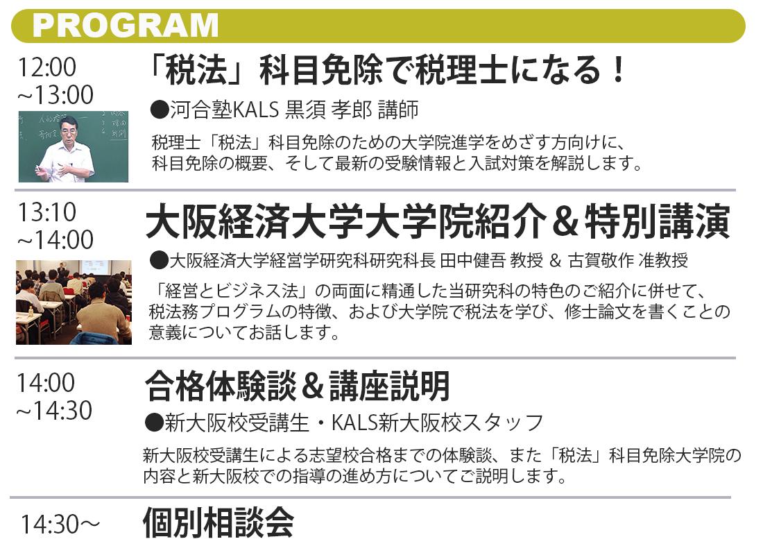 税理士「税法」科目免除大学院進学フェアin大阪