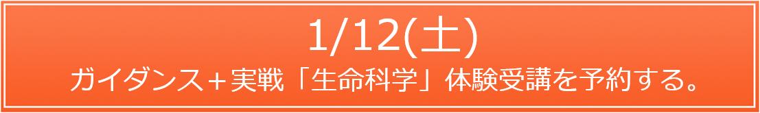 19.01.12(土)(名駅校)【医】スタッフ・合格者によるガイダンス+実戦「生命科学」体験受講