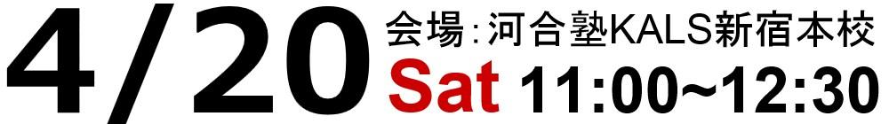 試験情報ガイダンスは19.4/20(土)11:00~、河合塾KALS新宿本校にて実施いたします。