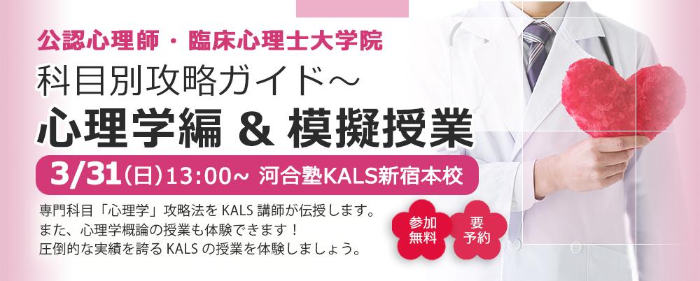 2019.3/31心理系大学院科目別攻略ガイド心理学編