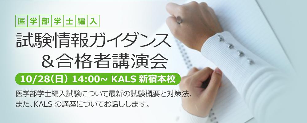 10/28 試験情報ガイダンス(新宿本校)