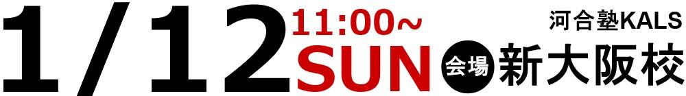20/01/12日11:00~河合塾KALS新大阪校