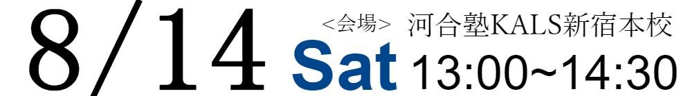 8/14(土)13:00~14:30大学院入試 文系ガイダンス