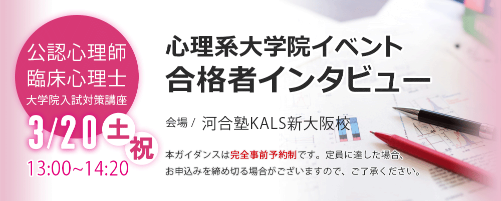 3/20(日)心理系大学院 合格者インタビュー【新大阪校】