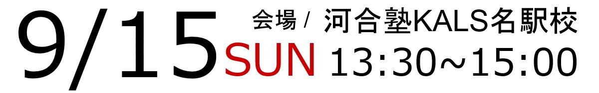 9/15(日)13:30~15:00