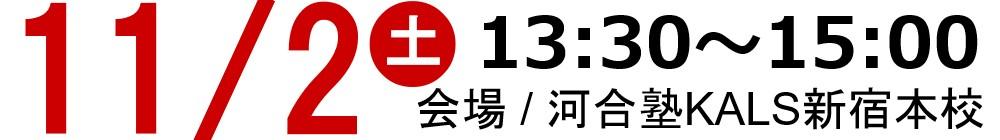 19/11/2(土)13:30~河合塾KALS新宿本校
