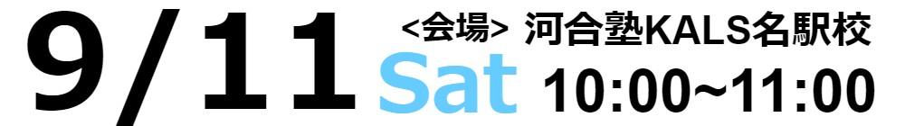 名駅9/11(土)試験情報ガイダンス10:00~11:00