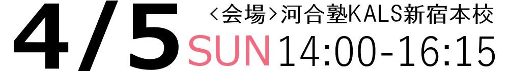 4/5(日)14:00~16:15河合塾KALS新宿本校
