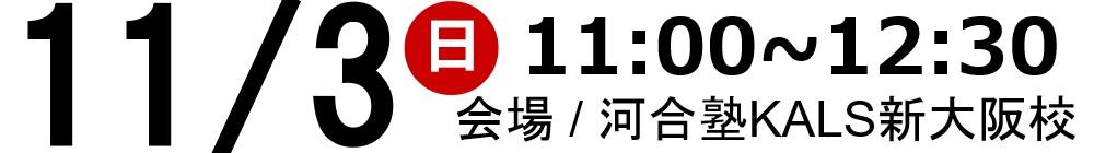 11/3(日)11:00~河合塾KALS新大阪校