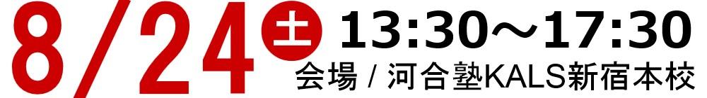 19/08/24(土)13:30~河合塾KALS新宿本校