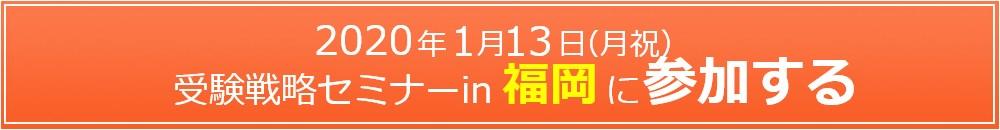 1/13受験戦略セミナーin福岡に参加する