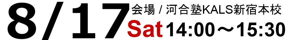 8/17大学院入試 文系ガイダンス