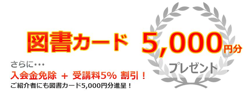 入会金免除 + 受講料5% 割引+ 図書カード(5,000円分)進呈!ご紹介者にも図書カード5,000円分進呈!
