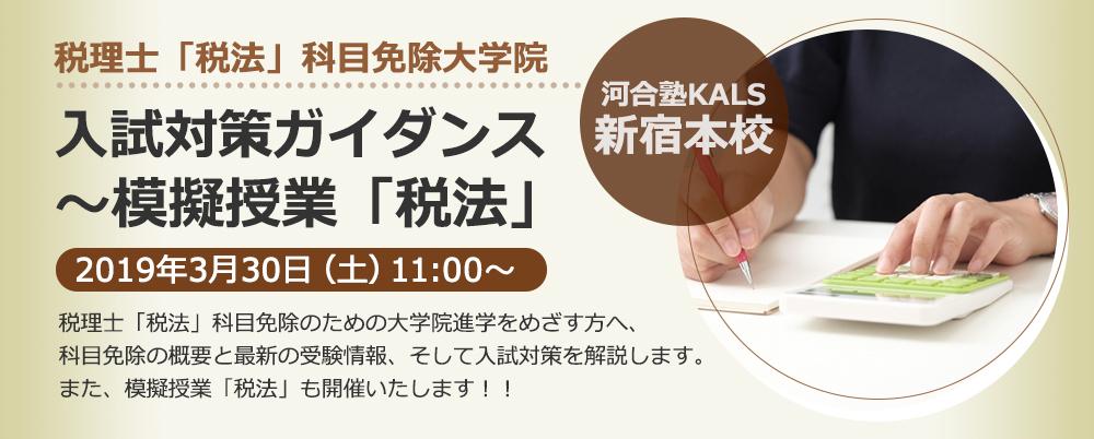2019.03.30(土)11:00~河合塾KALS新宿本校