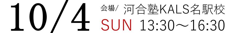 10/04(日)13:30~16:30入試対策ガイダンス