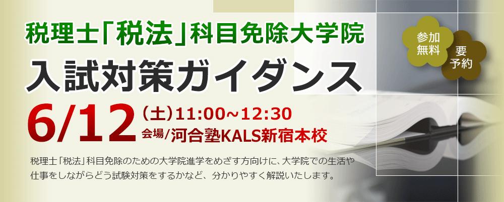 河合塾KALS新宿本校ー税理士「税法」科目免除大学院試験対策講座無料ガイダンス