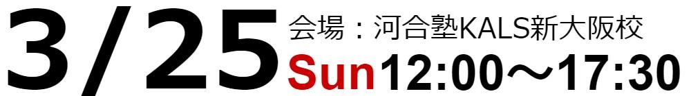 3/25(日)12:00~17:30 河合塾KALS新大阪校