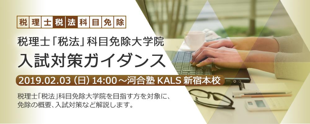 2019.02.03(日)14:00~河合塾KALS新宿本校