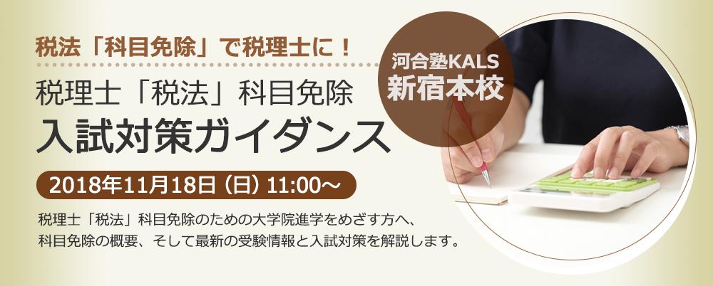 18/11/18 税理士「税法」科目免除大学院入試対策ガイダンス(新宿校)