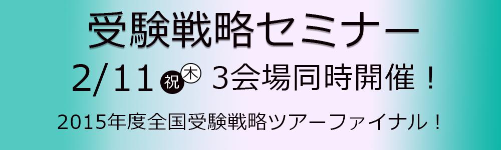 受験戦略セミナー2/11 3会場同時開催!