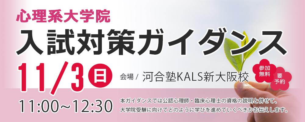 2019・11/3心理系大学院入試対策ガイダンス