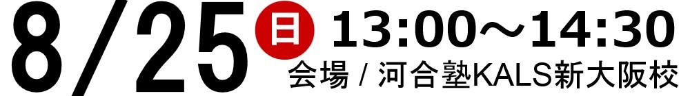 8/25(日)13:00~河合塾KALS新大阪校
