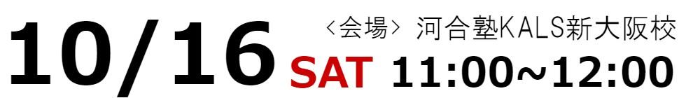10/16(土)11:00~12:00