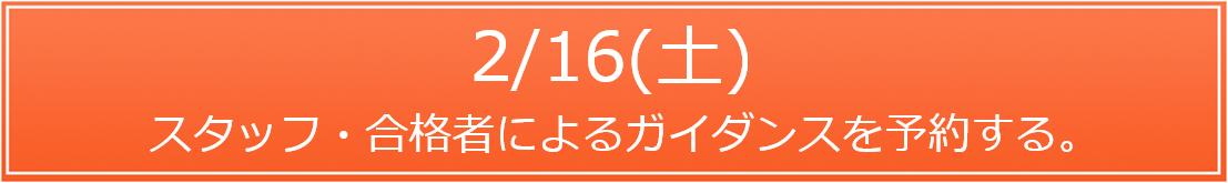 19.02.16(土)スタッフ・合格者によるガイダンス&個別相談会