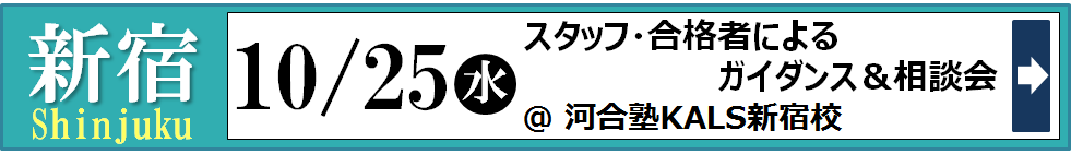 10/25 スタッフ・合格者によるガイダンス&相談会