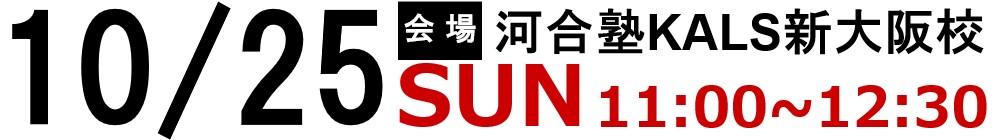 10/25(日)11:00~12:30河合塾KALS新大阪校