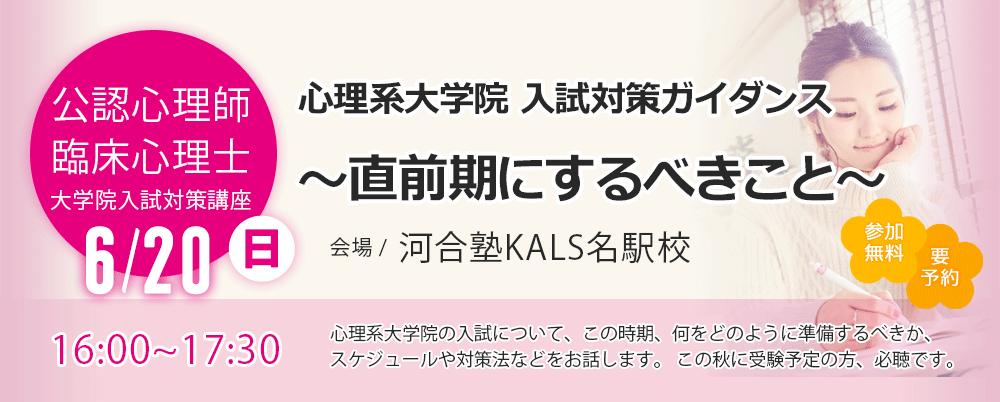 21/6/20心理系大学院を目指す入試対策ガイダンス