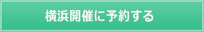 横浜に予約する