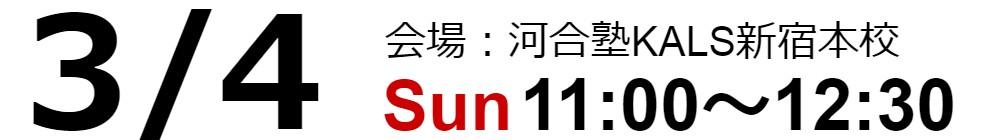 試験情報ガイダンス3/4(日)11:00~