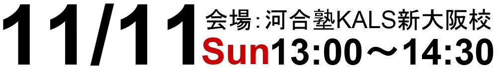 18/11/11(日)13:00~14:30河合塾KALS新大阪校