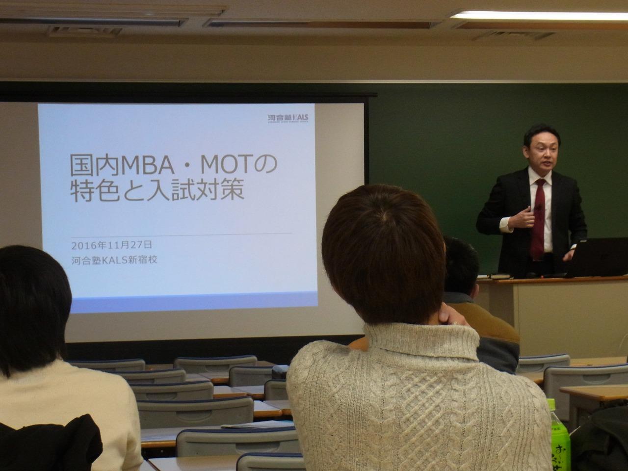 国内MBAガイダンス
