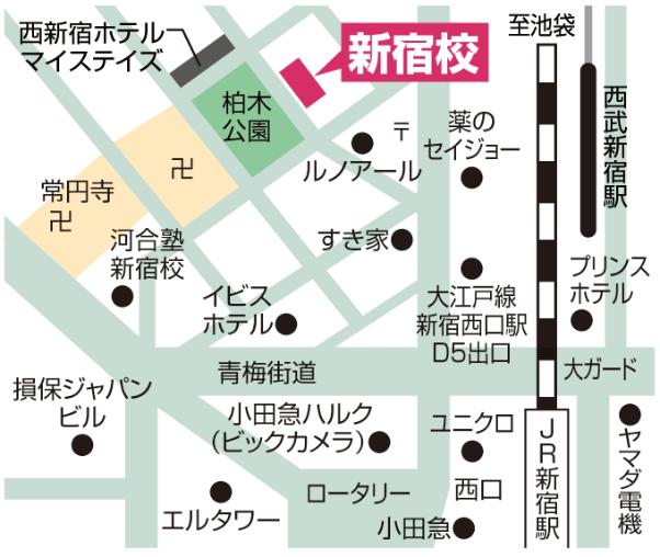 会場:河合塾KALS新宿校アクセス