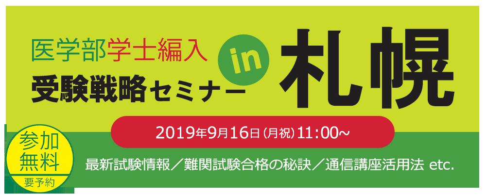 河合塾KALS医学部学士編入受験戦略セミナーin札幌。9月16日(月)開催。