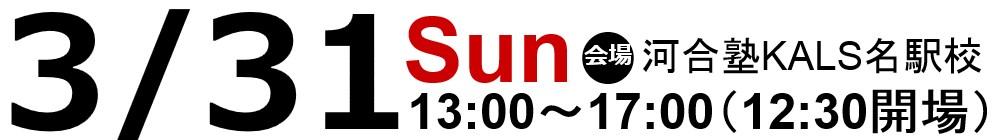 3/31(日)13:00~17:00 河合塾KALS名駅校