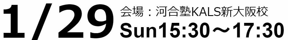 1/29(日)河合塾KALS新大阪校