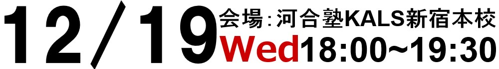2018.12.19(水)18:00~河合塾KALS新宿本校にてスタッフ・合格者によるガイダンス&個別相談会を実施いたします。