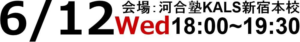 2019.06.12(水)18:00~河合塾KALS新宿本校にてスタッフ・合格者によるガイダンスを実施いたします。