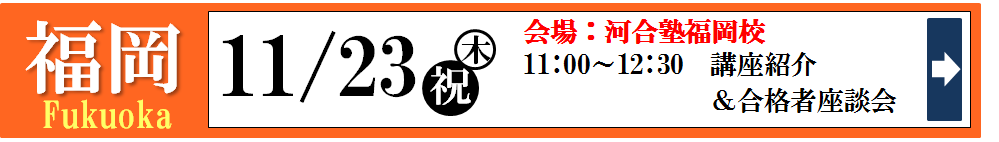 河合塾KALS全国受験戦略ツアー2017 福岡