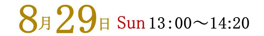 8/29(日)13:00~14:20の税理士「税法」科目免除大学院進学フェアはWEB配信にて実施いたします。
