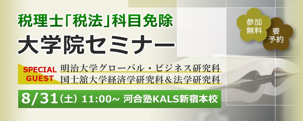 8・31土11:00~河合塾KALS新宿本校