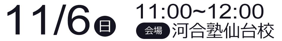 11/6(日) 11:00~12:00 河合塾仙台校