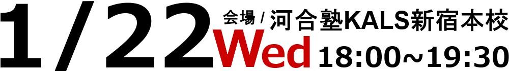 1/22(水)18:00~河合塾KALS新宿本校にてスタッフ・合格者によるガイダンスを実施いたします。・/