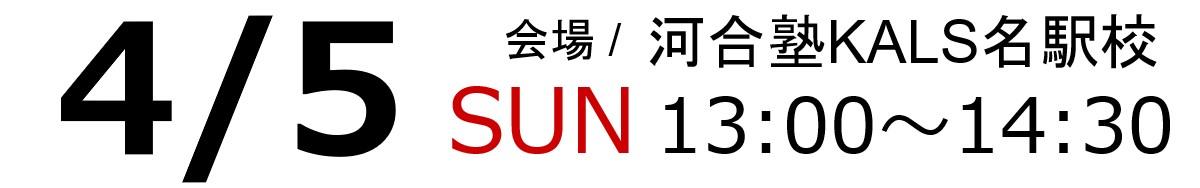 4/5(日)13:00~14:30